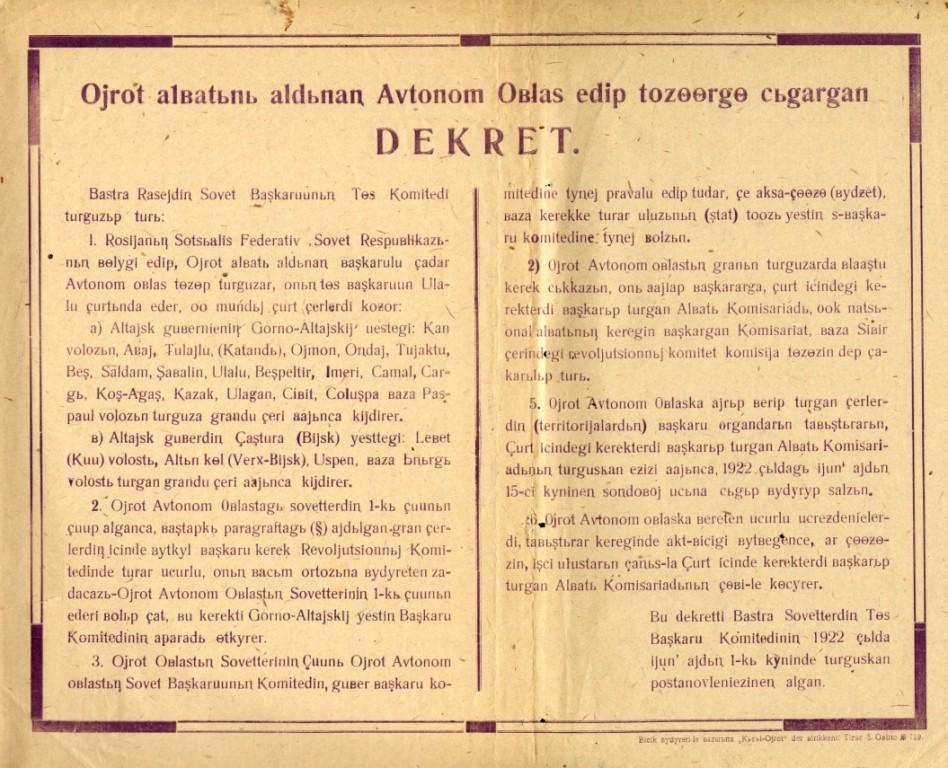 Декрет об образовании автономной области алтайского (ойротского) народа